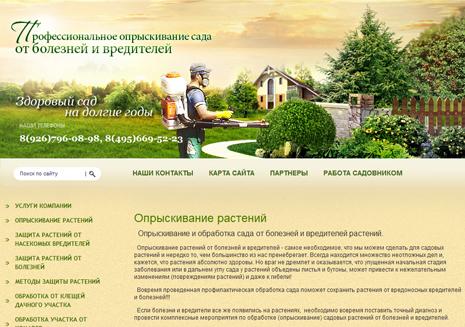 Компания«Обработка сада»