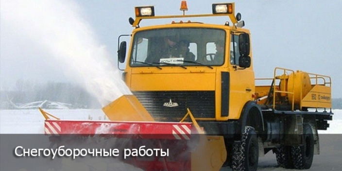 Дорожная служба по уборку снега